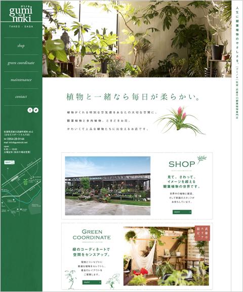 「グミノキ」ホームページ画面