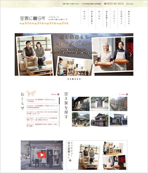 ホームページ「空き家に暮らす」画面
