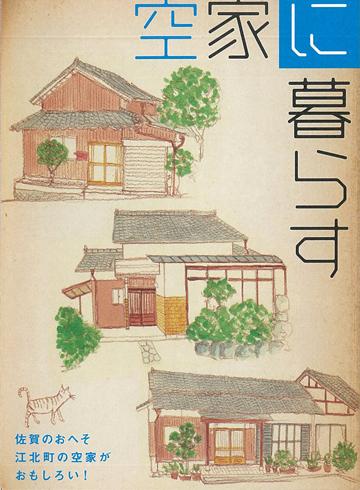 「空家に暮らす」表紙画像
