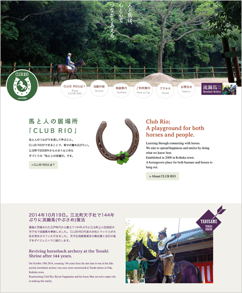 「CLUB RIO」ホームページ画面