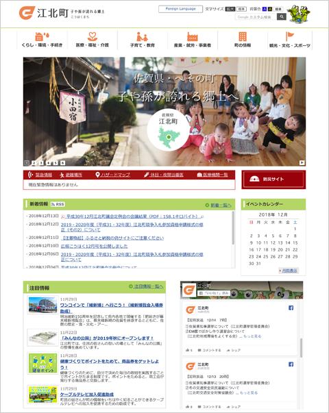 江北町ホームページ画像