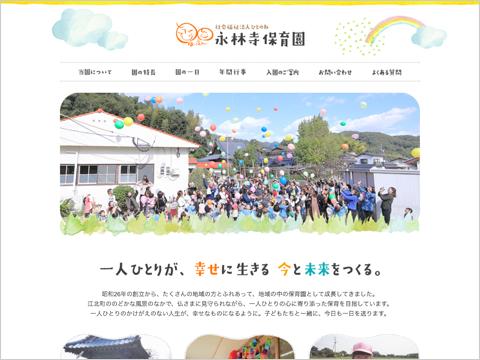 永林寺保育園ホームページ