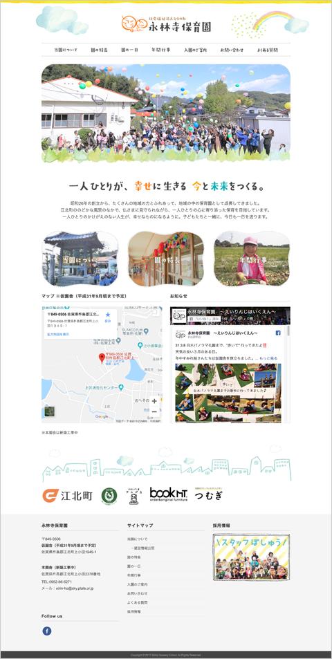永林寺保育園ホームページ トップページ