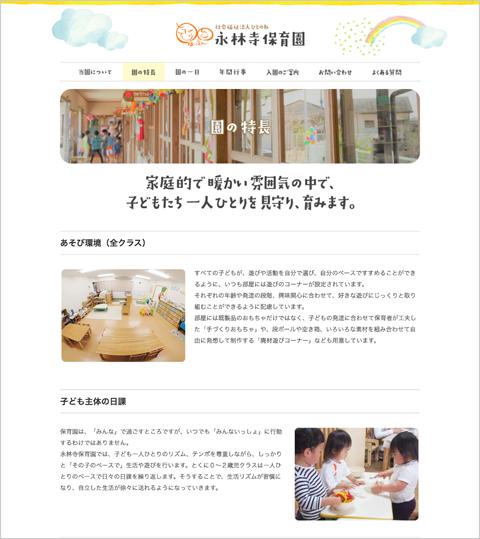 永林寺保育園ホームページ 園の特徴ページ画面