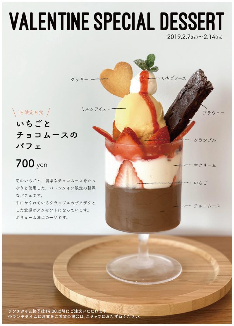 37cafe_バレンタインメニュー