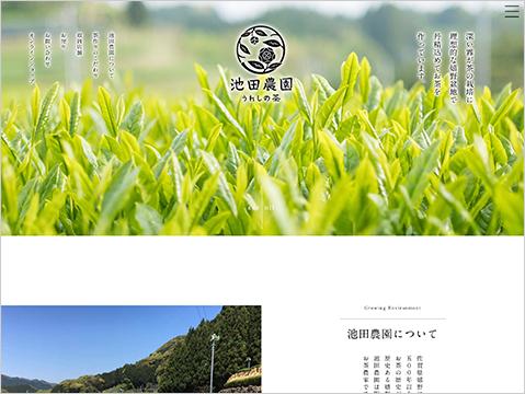 池田農園ホームページアイキャッチ画像