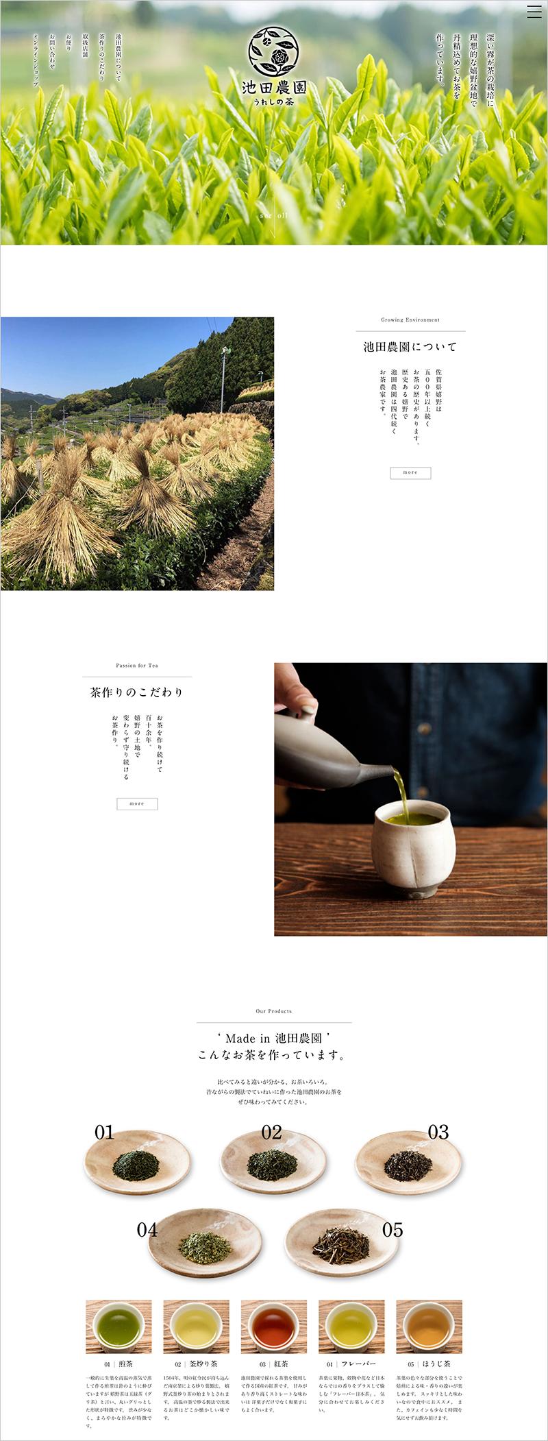 池田農園ホームページイメージ画像