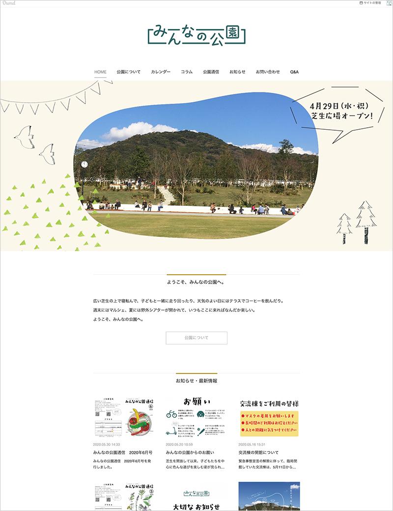 みんなの公園ホームページイメージ画像