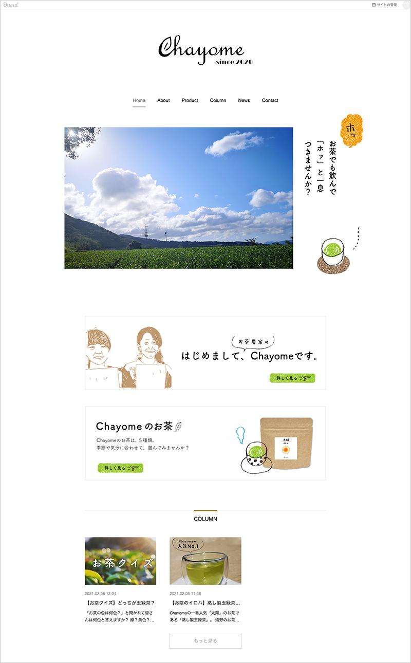Chayome_ホームページトップ画面